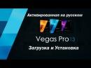 Где скачать Sony Vegas Pro 13 и как установить