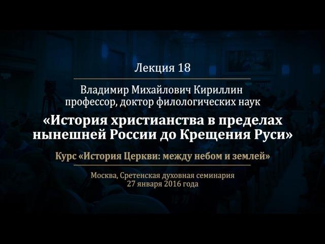 Лекция 18. История христианства в пределах нынешней России до Крещения Руси