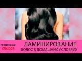 Ламинирование волос в ДОМАШНИХ условиях. Как делать ламинирование волос желатином?
