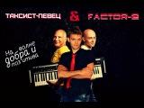 Таксист-певец и группа Фактор-2. Нежданчик!