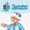 """Детский медицинский центр """"Здоровая Компания"""""""