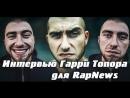 Интервью Гарри Топора для RapNews VERSUS SLOVO Oxxxymiron