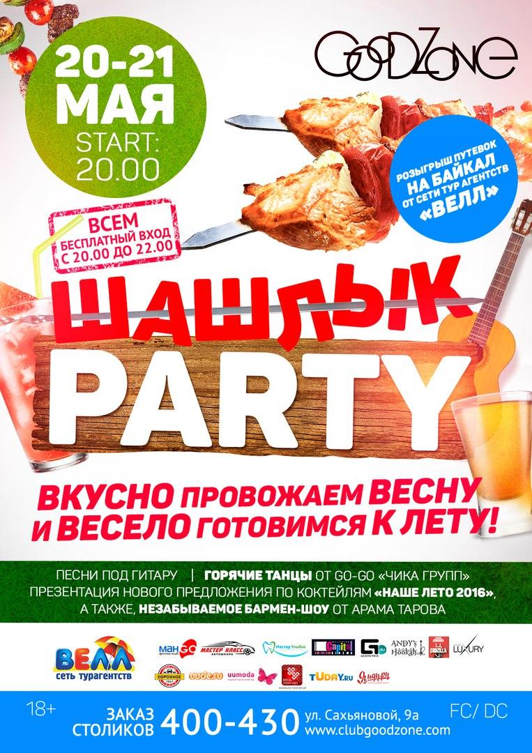 Афиша Улан-Удэ 20 и 21 мая Шашлык Party в Goodzone