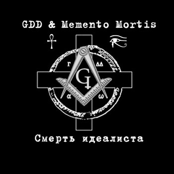 GDD & Memento Mortis - Смерть Идеалиста (2015)