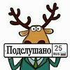 Подслушано у водителей| Владивосток