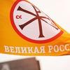 Великая Россия Город Казань