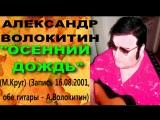 Александр Волокитин - ОСЕННИЙ ДОЖДЬ (М.Круг) (Запись 16.08.2001, обе гитары - А.Волокитин)