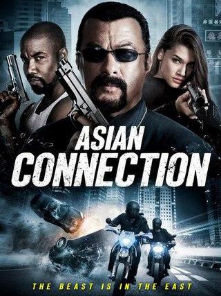 Азиатский связной (2016)