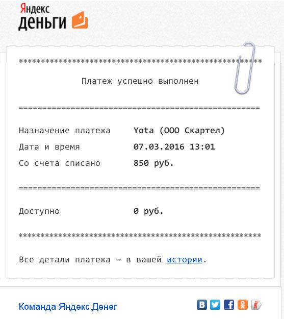Квитанция на перевод средств через Яндекс-Деньги на аккаунт Yota за интернет