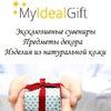 Магазин подарков MyIdealGift