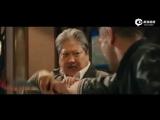 Трейлер №1. Старый телохранитель (2015) (Wo de te gong ye ye)