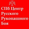 СПб Центр Русского рукопашного боя