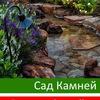 Сад Камней - Природный камень | Благоустройство