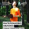 04/01 | Магелланово Облако | 16 тонн | Москва