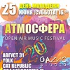 20ый фестиваль АТМОСФЕРА || День Молодежи || 25