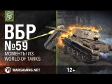 Моменты из World of Tanks. ВБР- No Comments №59 [WoT]