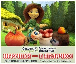 """Колоритное игрушечное творчество на онлайн-конференции  """"ИГРУШКИ - В ЯБЛОЧКО! СЕКРЕТЫ МАСТЕРОВ"""