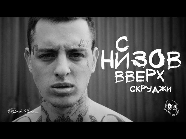 Скруджи - С низов вверх (премьера клипа, 2016)