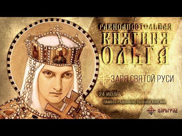 Заря Святой Руси: 24 июля – память равноапостольной княгини Ольги