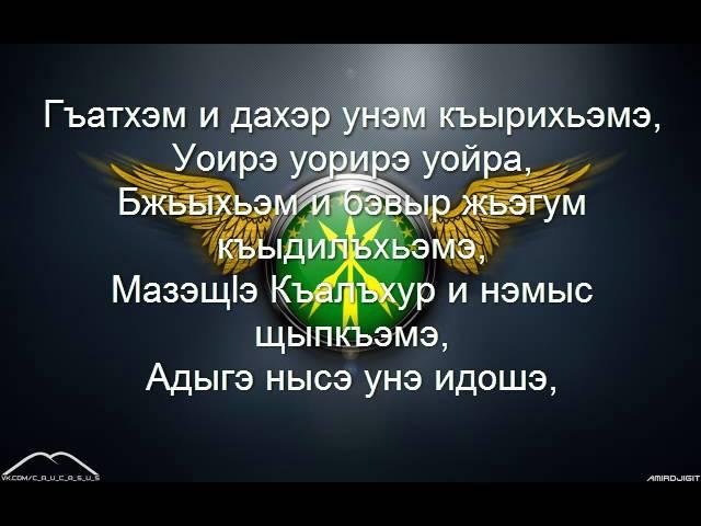 Adiga song - Азамат Кудаев - Адыгэ нысэ унэ идошэ (Adiga Nisa)