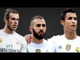 ТОП-10 | Самые лучшие голы Бензема Бэйл Криштиану Роналду 2015/16