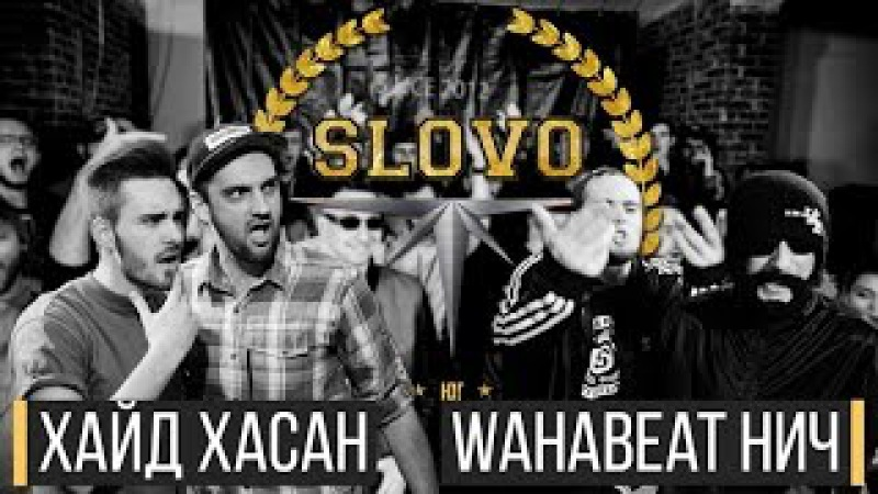 SLOVO: ЮГ - ХАЙД ХАСАН vs НИЧ WAHABEAT (MAIN-EVENT 2х2)