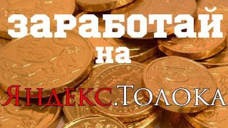 Заработок Без Вложений в Интернет от 5 Долларов в День   Яндекс.Толока