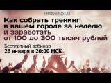 Как собрать тренинг в вашем городе за неделю и заработать от 100 до 300 тысяч рублей.