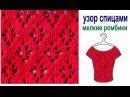 Узор спицами Мелкие ромбики Вяжем по схемам