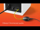Обзор Google Chromecast audio