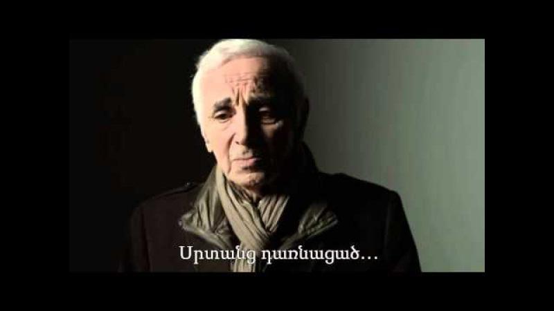 Aznavour Avec un brin de nostalgie Շառլ Ազնավուր Կարոտախտի մի հպումով