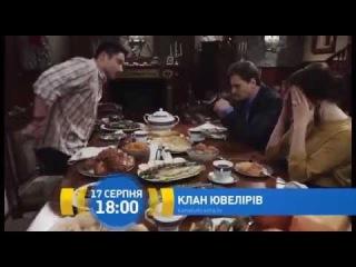 Клан Ювелиров 95 серия (анонс)