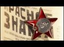 ОРДЕН КРАСНОЙ ЗВЕЗДЫ посвящается воинам афганцам Премьера видеоклипа
