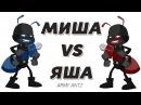 Битва муравьев - Army Antz