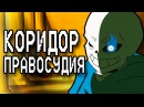 UNDERTALE: Коридор Правосудия (Анимация) | Judgement Hall - Fan-Animation (Русская Озвучка)