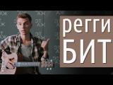 Как играть регги бит - урок по перкуссии на акустике
