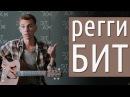 Аккомпанемент в стиле регги на акустической гитаре от Максима Ярушкина