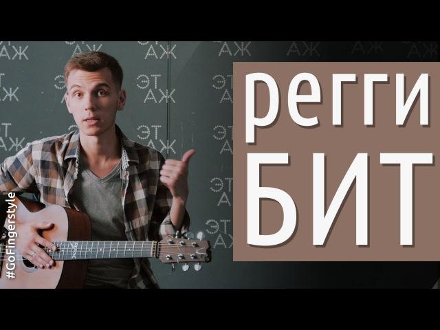 Как играть регги бит - урок по перкуссии на акустике » Freewka.com - Смотреть онлайн в хорощем качестве