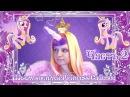 Шьем косплей Princess Cadence часть 2