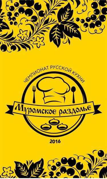 Афиша Муром КОНКУРС МАСТЕРСТВА «МУРОМСКОЕ РАЗДОЛЬЕ - 2016»
