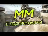 [Counter-Strike: Global Offensive #41] Матчмейкинг de_dust2