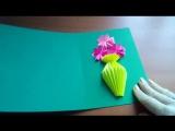 Объемная Открытка Книжка Своими Руками в Подарок на День Рождения 8 Марта День Матери