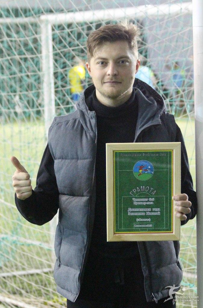 Зелененко Николай («Омега») - джентльмен года в Премьер-лиге 6х6.