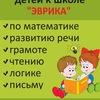 """""""Эврика"""" курсы по подготовке детей к школе"""