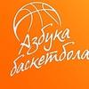 Азбука баскетбола | Страница Евгении Беляковой