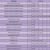 Расписание кинотеатра: Киномакс-Акварель Тамбов