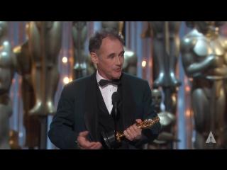 Марк Райлэнс получает Оскар за лучшую мужскую роль 2-ого плана в фильме
