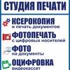 Студия Печати Томск :: Ксерокопия, печать фото