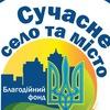 Blagodiyny-Fond Suchasne-Selo-Ta-Misto