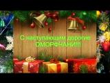 С наступающим 2016 годом ОМОРФИЯ!!!